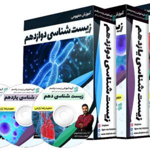 بسته آموزشی زیست سه پایه